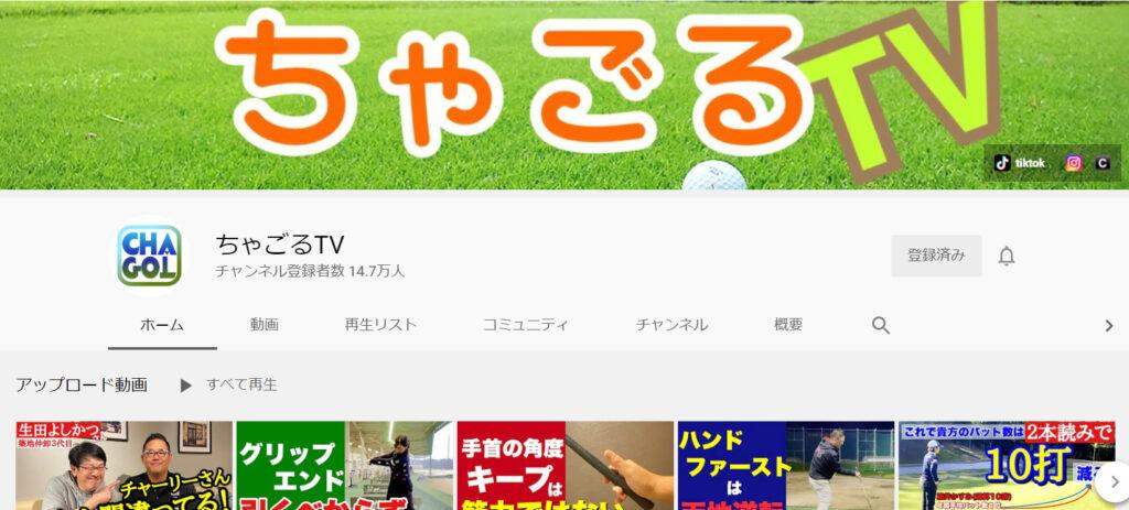 YouTube:ゴルフ上達:ちゃごるTV