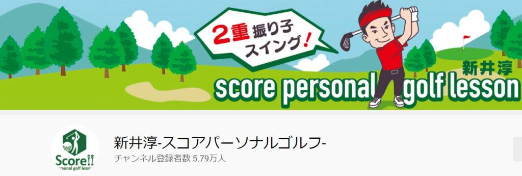 YouTube:ゴルフ上達 新井淳