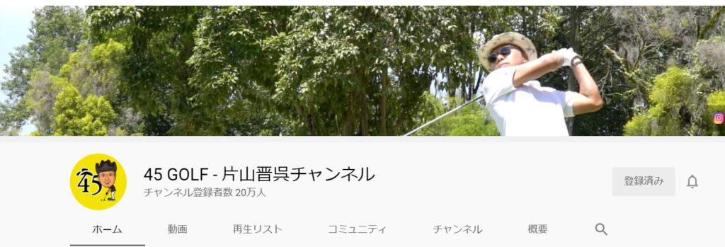 YouTube: ゴルフ 片山晋呉