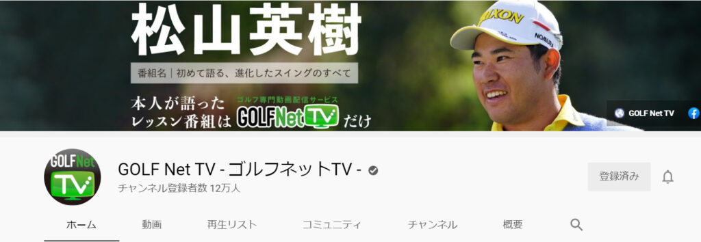 YouTube: ゴルフネットTV