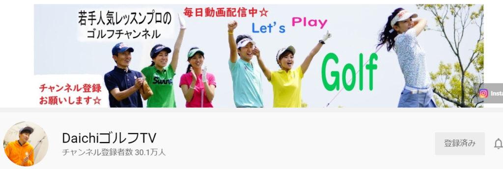 YouTube: DAICHIゴルフ