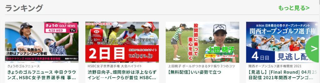 YouTube:ゴルフネットTV
